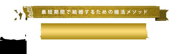最短結婚.com