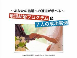 最短結婚プロブラム 成功例