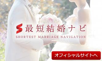 最短結婚ナビオフィシャルサイト
